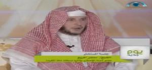 بالفديو: الشيخ مسفر المريخ وحديث رائع عن السيرة النبوية في قناة المجد