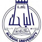 فتح باب الالتحاق في النشاط الإعلامي بعمادة شؤون طلاب جامعة الباحة