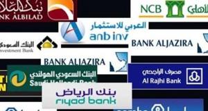 البنوك التجارية تبدأ اليوم تطبيق احتساب الرصيد المتناقص لفوائد القروض