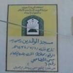 بالصور: تركيب عداد الكهرباء والماء في مسجد الوالدين بالنصباء