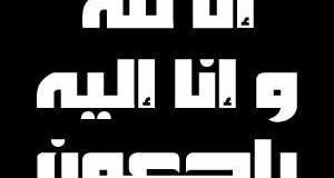 زوجه الوالد محمد عبهري الى رحمه الله