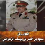 بالفديو: السيرة الذاتيه للواء متقاعد سعود بن خضر الزهراني