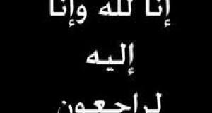 والدة عبدالله عطيه العسيري الى رحمة الله