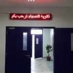 بالصور: ثانوية النصباء تستعد للانتقال للمبنى الجديد