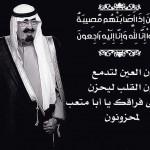 الديوان الملكي ينعي خادم الحرمين الشريفين
