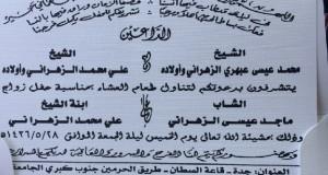"""دعوة زواج للشاب """" ماجد بن عيسى عبهري"""""""