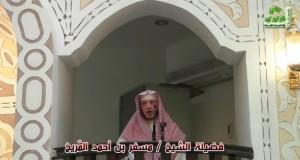 """""""خطبة بعنوان ( الظلم وعاقبة الظالمين ) للشيخ """" مسفر بن أحمد المريخ"""""""
